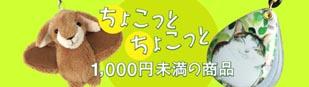 メガネグッズ 1,000円未満の商品